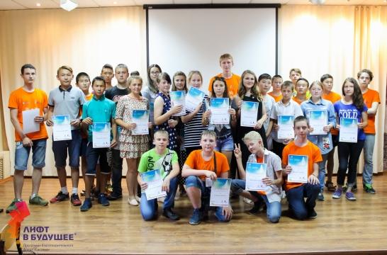 В Горно-Алтайске подвели итоги Межрегиональной школы «Лифт в будущее»