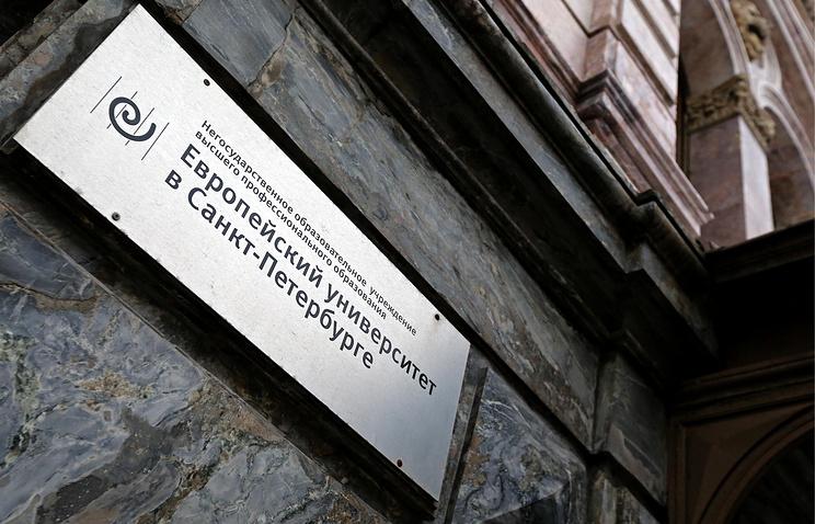 Европейский университет сообщил в Рособрнадзор о прекращении образовательной деятельности