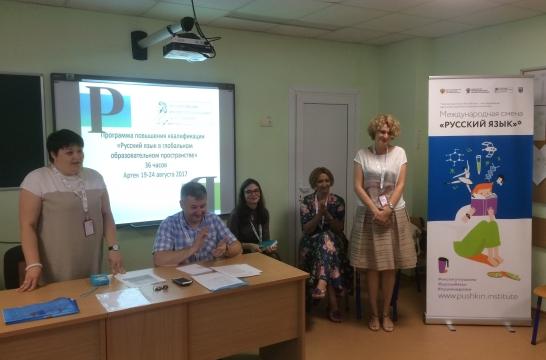 В «Артеке» открылись курсы повышения квалификации для преподавателей русского языка как иностранного