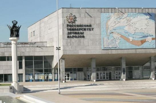 В РУДН стартовал Форум педагогов «Надежной школе – надежного учителя»