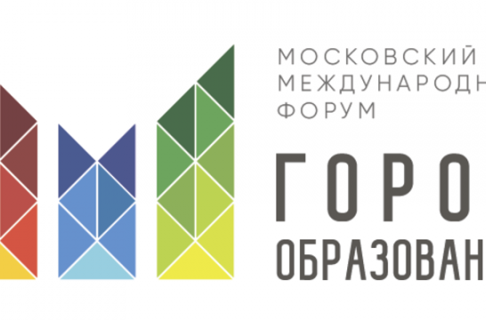 В форуме «Город образования» примут участие представители 40 стран мира – глава МЦКО