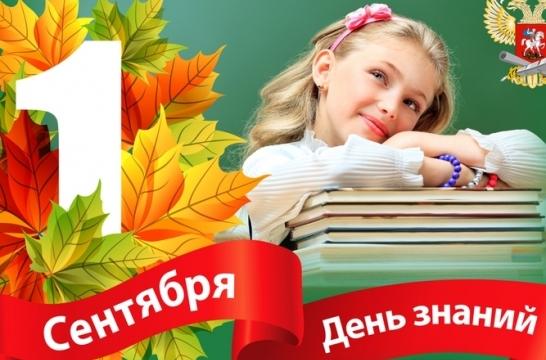 Ольга Васильева поздравила учащихся с Днем знаний