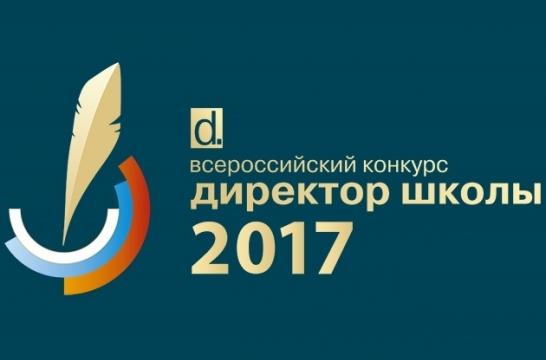 В финал Всероссийского конкурса «Директор школы» — 2017 вышли 30 человек