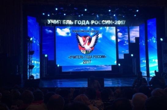 В Сочи стартовал XXVIII Всероссийский конкурс «Учитель года России»-2017