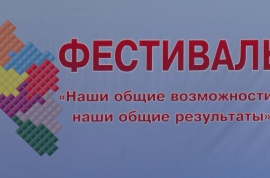 В Москве стартовала эстафета фестивалей межрайонных советов директоров школ