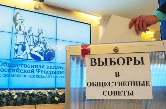 Конкурс в Общественный совет при Минобрнауки России составил 10 человек на место – секретарь ОП РФ
