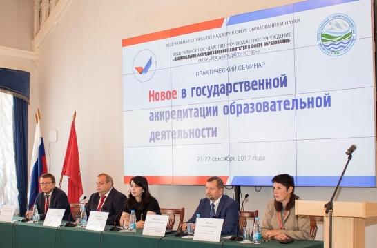 В Петербурге обсудили актуальные тенденции в госаккредитации образовательной деятельности