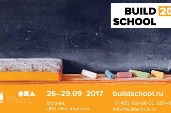 В Москве с 26 по 29 сентября состоится I международная выставка «Build School 2017»