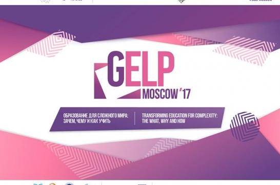 В Москве впервые пройдет Саммит Global Education Leaders` Partnership
