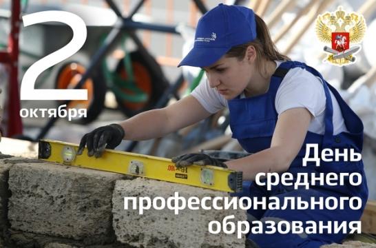 Ольга Васильева поздравила россиян с Днем среднего профессионального образования