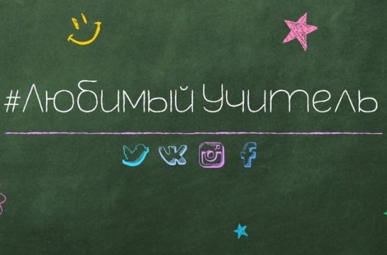 Минобрнауки России ко Дню учителя запускает акцию в соцсетях