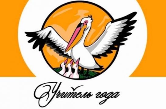 Определены 15 лауреатов Всероссийского конкурса «Учитель года России»-2017