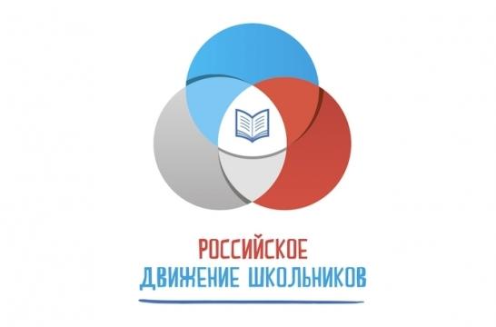 В День учителя стартует всероссийский конкурс «РДШ – территория самоуправления»