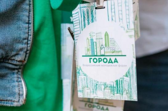 В Ярославле завершился Всероссийский молодежный форум «Города»