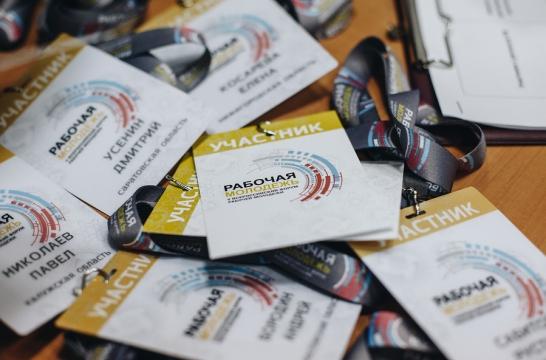 В ХМАО подвели итоги работы V Всероссийского форума рабочей молодежи