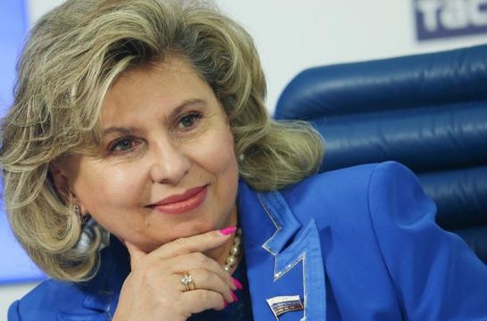 В России разрабатывается учебная программа по правам человека для школ и вузов – Москалькова