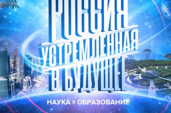 В Москве проходит федеральная выставка «Россия, устремленная в будущее»