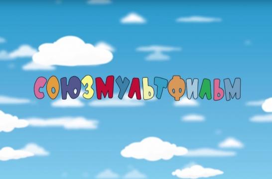 Киностудия «Союзмультфильм» и СПбГИКиТ подписали соглашение о сотрудничестве