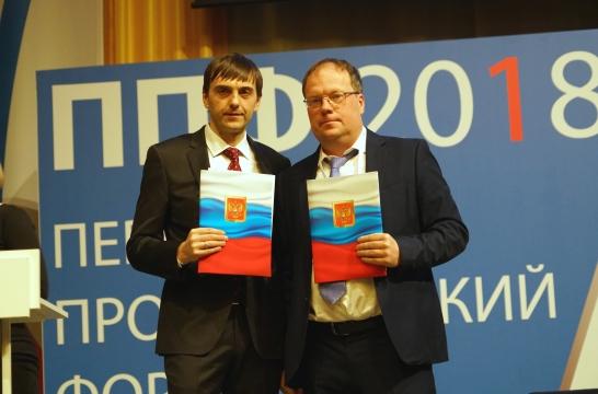 Рособрнадзор и РПС заключили соглашение о сотрудничестве