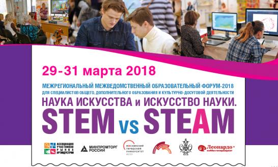 В Москве начал работу VIII образовательный форум «Наука искусства и искусство науки. STEM vs STEAM»