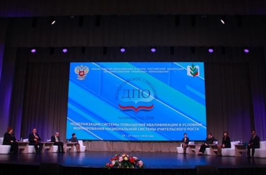 В Светлогорске обсуждают модернизацию системы повышения квалификации педагогов