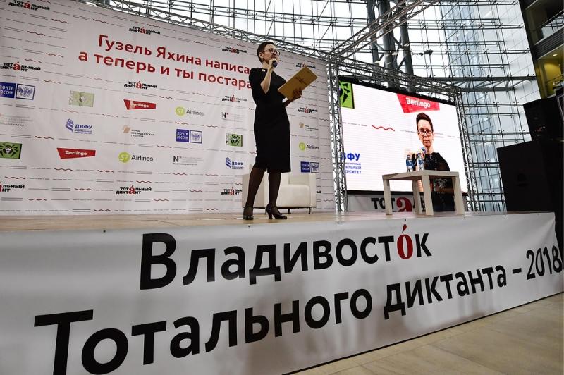 """Владивосток одним из первых написал """"Тотальный диктант"""""""