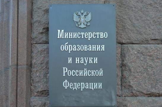 Минобрнауки России будет разделено на два ведомства