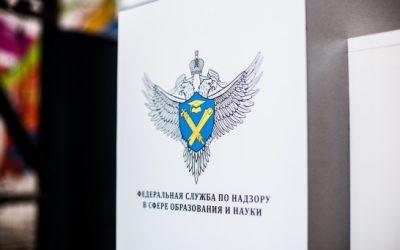 Рособрнадзор провел проверку деятельности органов управления образованием ХМАО