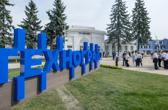 В Москве на ВДНХ открылся образовательный комплекс «Техноград»
