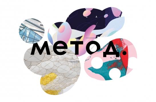 В Москве презентовали международную годовую образовательную программу Школы МЕТОД