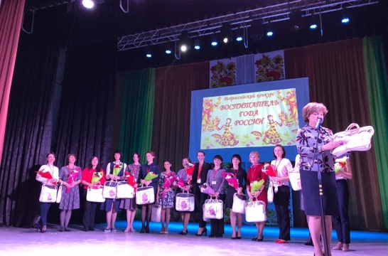 Названы 15 лауреатов IX Всероссийского конкурса «Воспитатель года России – 2018»