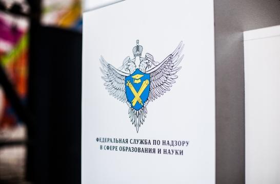 Рособрнадзор проверил деятельность министерства образования Красноярского края