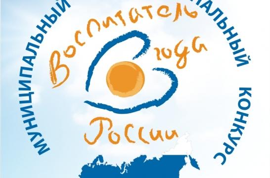 Финал IX конкурса «Воспитатель года России» пройдет с 17 по 21 ноября в Орле