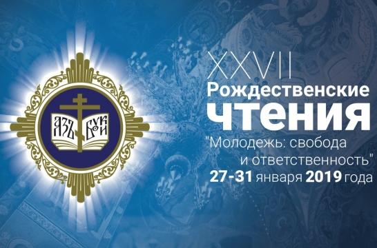 В Москве начались XXVII Международные Рождественские образовательные чтения