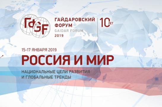 На Гайдаровском форуме обсудят частные инвестиции в образовании