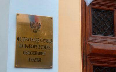 Рособрнадзор продлил аккредитацию НАСДОБР в качестве экспертной организации