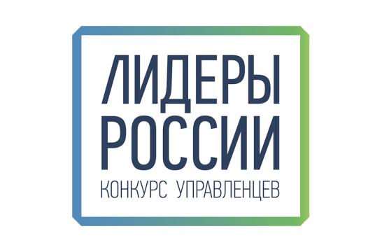 Полуфиналисты конкурса «Лидеры России» примут участие в марафоне по управлению бизнесом