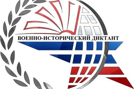 В Штаб-квартире РГО в Санкт-Петербурге состоялся военно-исторический диктант