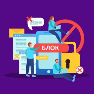 Стоп, контент: новые обязанности владельцев соцсетей и права пользователей