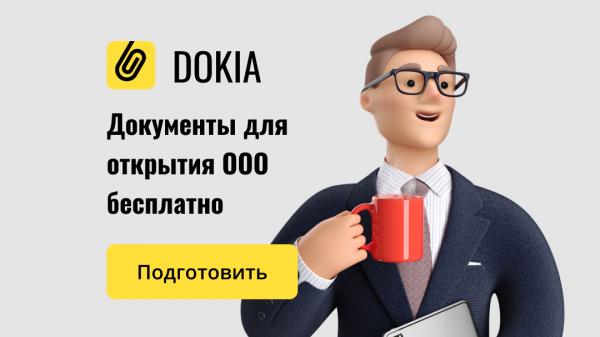 Регистрация ООО: как открыть компанию без помощи посредников